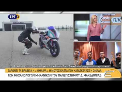 Σαρώνει τα βραβεία η μοτοσικλέτα του Πανεπιστημίου Δυτ. Μακεδονίας – ΕπιΚοινωνία | ΕΡΤ