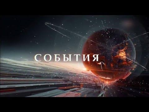 Последние События 10. 02. 2018 Новости на ТВЦ 10. 02. 18