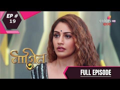 Naagin 5 (Bengali) | নাগিন 5 | Episode 19 | 15 January 2021