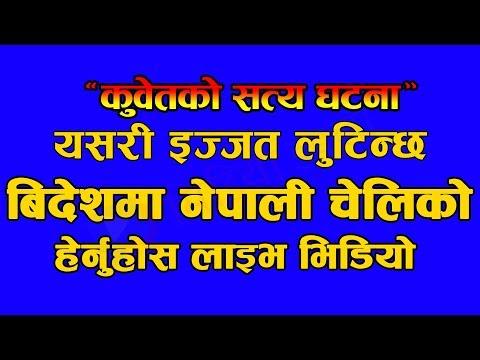 (नेपाली चेलीको यसरी इज्जत लुटीन्छ, कुबेतको एक दर्दनाक सत्य... 18 minutes.)
