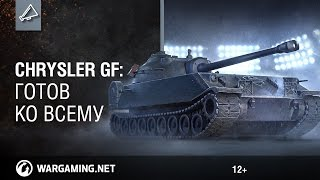 Chrysler GF: Готов ко всему [World of Tanks]