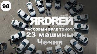 МАССОВЫЙ БРАК ТОЙОТА . 23 машины. Чечня.
