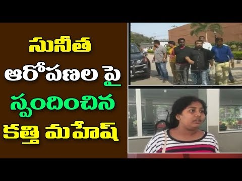 Film Critic Kathi Mahesh Responds on Artist Sunitha Allegations Against Him | ABN Telugu