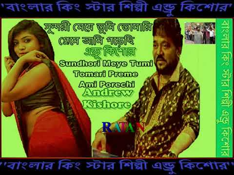 Video সুন্দরী মেয়ে তুমি তোমারি প্রেমে আমি | Sundhori Meye Tumi Tomari Preme Ami | Andrew Kishore download in MP3, 3GP, MP4, WEBM, AVI, FLV January 2017