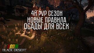 Black Desert - 4й PvP сезон. Ежедневные осады для всех желающих!