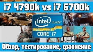Intel Core Skylake i7 6700k vs i7 4790k в чем разница? Обзор, тест, сравнение