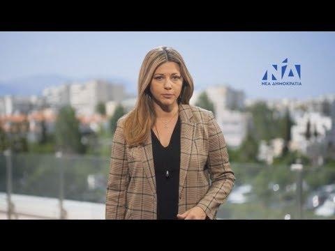 ΝΔ: Η ΔΕΗ οδηγείται στην καταστροφή με ευθύνη ΣΥΡΙΖΑ