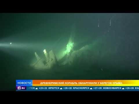 На территории России найден корабль древних римлян онлайн видео