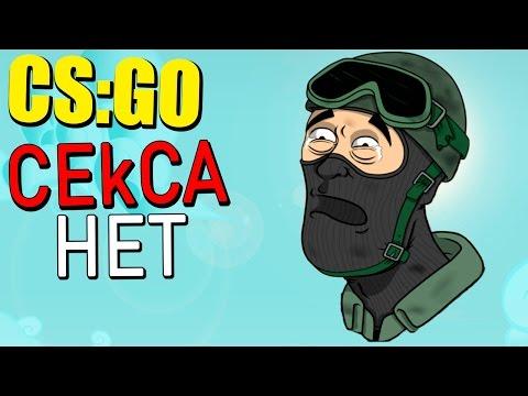 CS:GO - C3КСА НЕТ