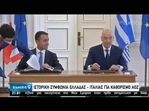Ιστορική συμφωνία Ελλάδας και Ιταλίας για ΑΟΖ – Νέες προκλήσεις Ερντογάν | 09/06/2020 | ΕΡΤ