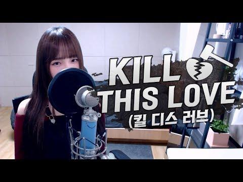 BLACKPINK(블랙핑크) - Kill This Love(킬 디스 러브) COVER by 새송|SAESONG - Thời lượng: 3:24.