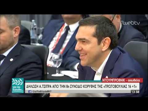 Στην Κροατία πλήρες μέρος της «Πρωτοβουλίας των 17+1» η Ελλάδα | 12/04/19 | ΕΡΤ