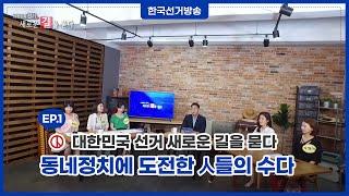 대한민국 선거 새로운 길을 묻다 1편