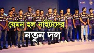 নিলামের পর কলকাতা নাইট রাইডার্সের নতুন দল কেমন হল |  KKR IPL Auction 2019