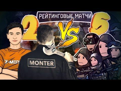2 ПРОТИВ 5 на РМ В Warface #23   Гость: Монтер (Monter)