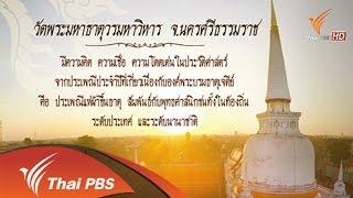 ทุกทิศทั่วไทย - 19 ต.ค. 58