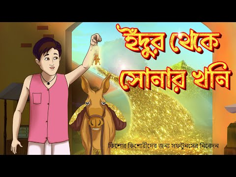 INDUR THEKE SONAR KHONI -  How to grow Business! SSOFTOONS ER HASIR GOLPO | SSOFTOONS BANGLA