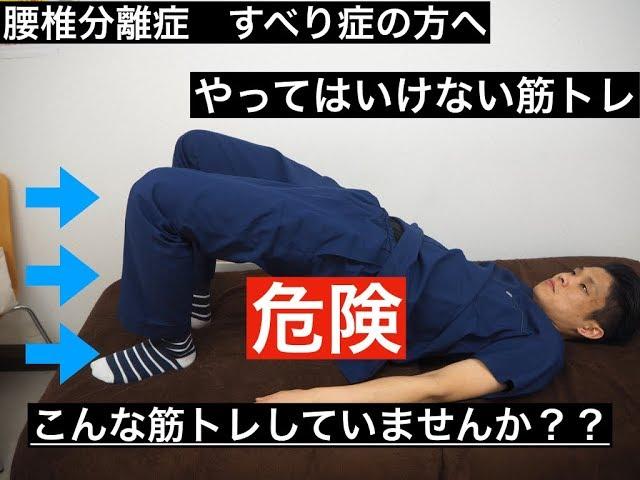 腰椎 すべり 症 し て は いけない 運動