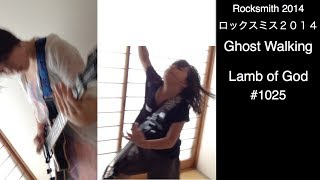Here is Audrey (13) and Kate (8) playing Rocksmith -Ghost Walking - Lamb of God.  HAD SO MUCH FUN!!!! Thanks so much for watching!!!! オードリー(13)とケイト(8)でロックスミスのマルチプレイヤーに挑戦。Ghost Walking - Lamb of Godです。めちゃ楽しかった。Thanks so much for watching!!!Theater