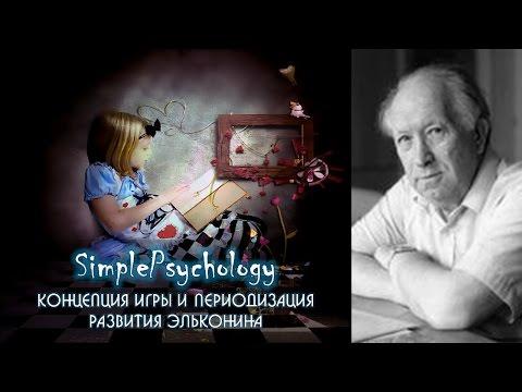 Возрастная психология. Концепция игры и периодизация Эльконина (видео)
