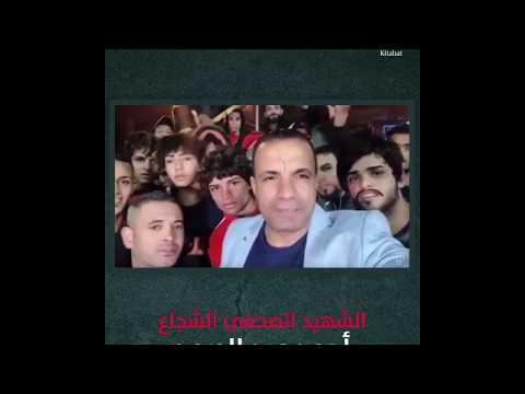 اغتيال الشهيد الصحفي الشجاع احمد عبد الصمد برصاص ميليشيات ايران