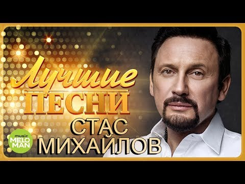 Стас Михайлов  - Лучшие песни 2018 (видео)