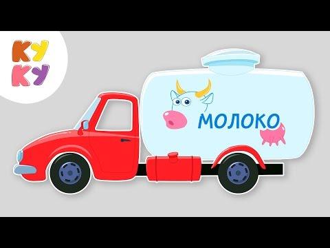 МАШИНКА - КУКУТИКИ - песенка хит про разные машины для детей малышей
