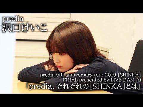 , title : '「predia、それぞれの[SHINKA]とは -9年間のMy Story-」【沢口けいこ】'