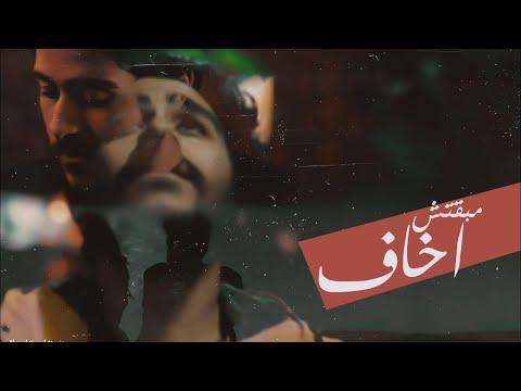 """""""مبقتش اخاف"""" لأحمد كامل تتصدر YouTube مصر بحوالي مليوني مشاهدة"""