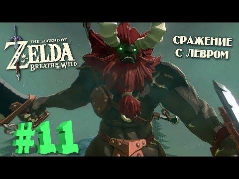 СРАЖЕНИЕ С ЛЕВРОМ - The Legend of Zelda: Breath of the Wild #11 [Прохождение]