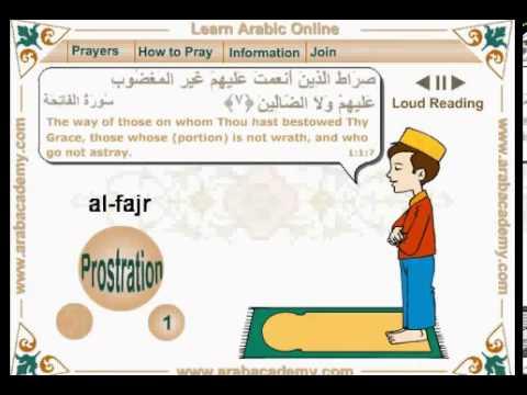 Ta3lim - تعلم كيفية الصلاة الصلاة الفجر (مسلم صلاة الفجر)