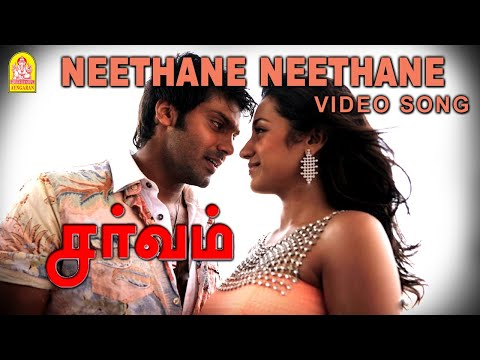 Neethane Neethane Song From Sarvam Ayngaran HD Quality