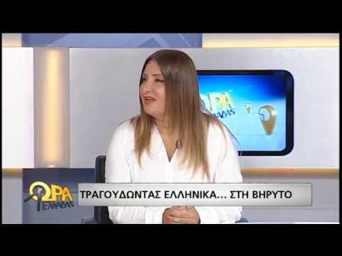 Ελληνικά τραγούδια στο Λίβανο | 24/06/2019 | ΕΡΤ