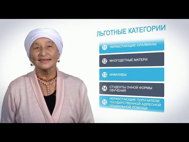Внедрение ОСМС в РК рус.