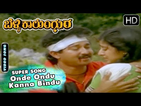 Video Onde Ondu Kanna Bindu - Song | Belli Kalungura Kannada Movie | Hamsalekha | Malashri - Sunil Hits download in MP3, 3GP, MP4, WEBM, AVI, FLV January 2017