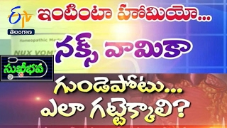 Sukhibhava | 18th February 2017 | Full Episode | ETV Telangana