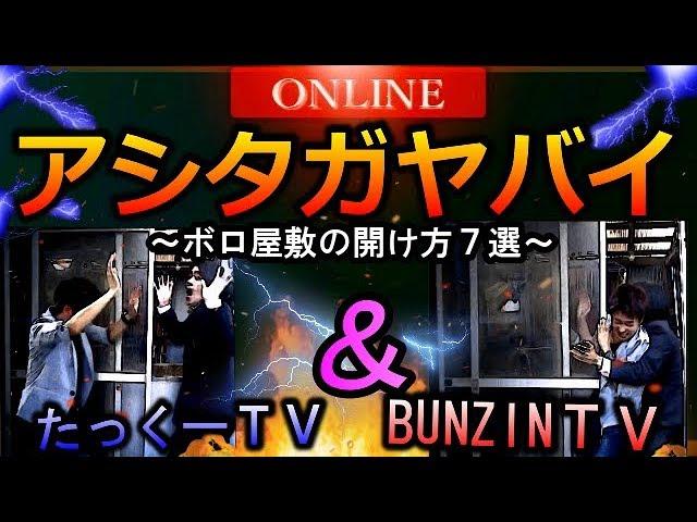 【アシタガヤバイ】BUNZINのボロ屋敷の開け方7選【閲覧注意】
