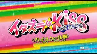 『イタズラなKiss THE MOVIE~ハイスクール編~』本予告