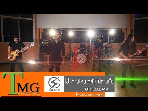 มาทางไหน กลับไปทางนั้น วงแชร์ TMG OFFICIAL MV (видео)