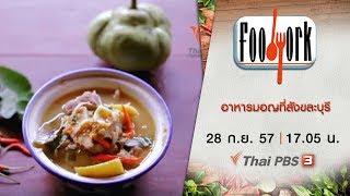 Foodwork - อาหารมอญที่สังขละบุรี