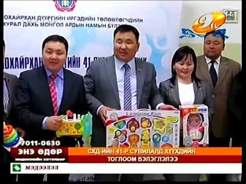 СХД-ын 41-р сувилалд эмчлүүлж байгаа хүүхдүүдэд гарын бэлэг гардууллаа