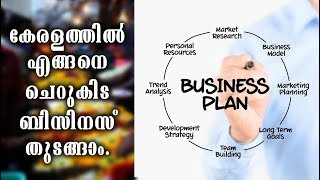 Video аіХаµЗаі∞аі≥аі§аµНаі§аіњаі≤аµНвАН аіОаіЩаµНаіЩаі®аµЖ аіЪаµЖаі±аµБаіХаіњаіЯ аіђаіњаіЄаіњаі®аіЄаµН аі§аµБаіЯаіЩаµНаіЩаіЊаіВ. kerala business Start-Up Business Ideas in Kerala MP3, 3GP, MP4, WEBM, AVI, FLV November 2018