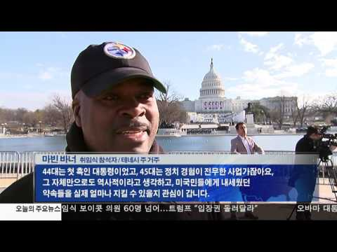 취임식 D 2 '축하, 시위' 양측 집결 1.18.17 KBS America News