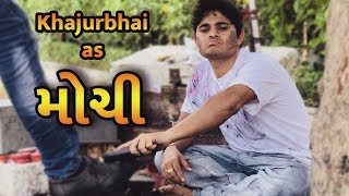 Video khajurbhai as મોચી - IPL ni moj p.8 MP3, 3GP, MP4, WEBM, AVI, FLV Mei 2018