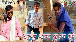 सांढु गया बुआ कै# Latest New Haryanvi# Comedy# 2019,Aashu Choudhary# Trang Records
