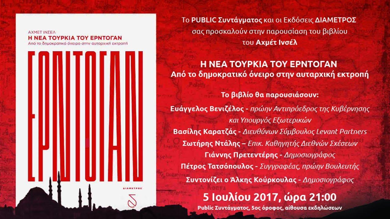 """Ζωντανή μετάδοση της παρουσίασης του βιβλίου """"Η νέα Τουρκία του Ερντογάν"""""""