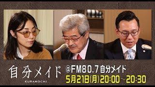 ラジオ「自分メイド」#21本編
