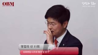 #8 [영업의 신] 박진완의 초회면담 - 고객이 집중할 수 있는 시간은 3분 뿐이다!