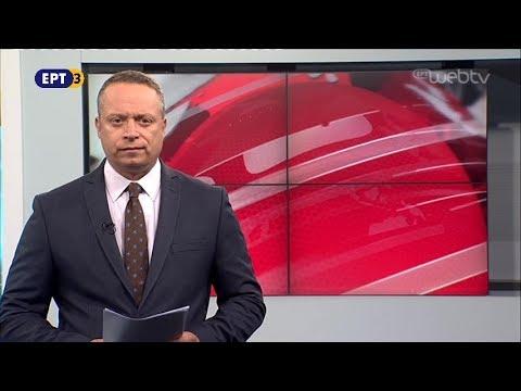 Τίτλοι Ειδήσεων ΕΡΤ3 19.00 | 01/11/2018 | ΕΡΤ