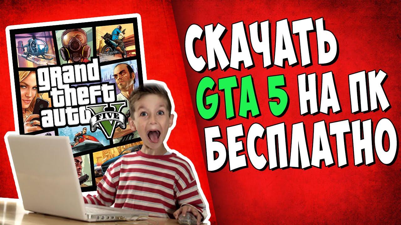 Gta 5 на пк скачать игру гта 5 на компьютер бесплатно.
